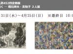 「板に彫る、板に描く ― 磯見輝夫・美知子 2人展」岩崎博物館