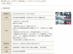 「特集展示「もの」からみる近世 桜の意匠」国立歴史民俗博物館