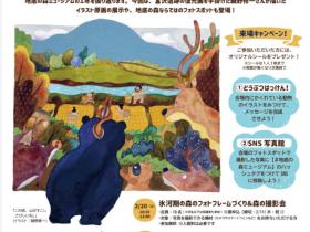 「もりの風景 2020」地底の森ミュージアム(仙台市富沢遺跡保存館)