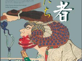 「江戸の敗者たち」太田記念美術館
