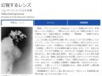 「幻視するレンズ」東京国立近代美術館