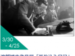 「渡部雄吉作品展 張り込み日記(JCIIフォトサロン)」日本カメラ博物館