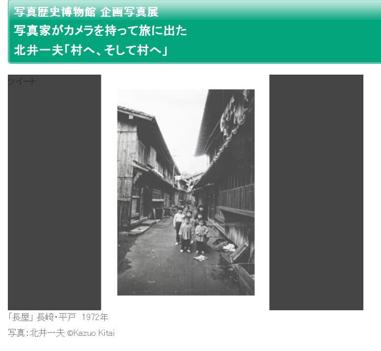 写真家がカメラを持って旅に出た 北井一夫「村へ、そして村へ」写真歴史博物館