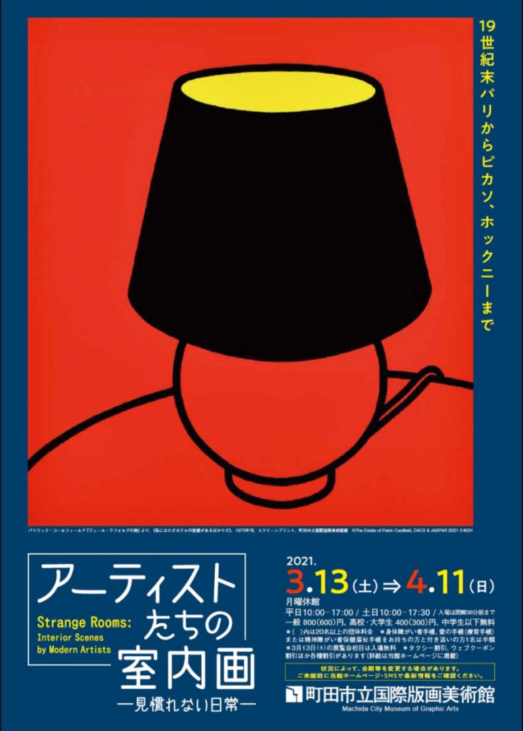 「アーティストたちの室内画 —見慣れない日常」町田市立国際版画美術館