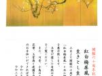 「開館60周年記念 紅白梅屏風と生きとし生けるもの展」玉堂美術館