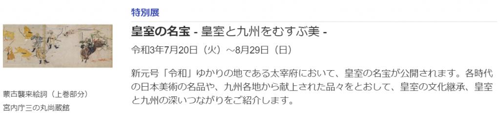 特別展「皇室の名宝 - 皇室と九州をむすぶ美 -」九州国立博物館
