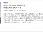 特別展「伝教大師1200年大遠忌記念 最澄と天台宗のすべて」九州国立博物館