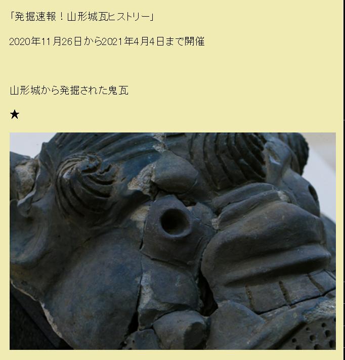 「常設展/企画展示Ⅲ 発掘速報!山形城瓦ヒストリー」最上義光歴史館