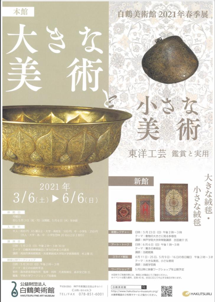 春季展「大きな美術と小さな美術 -東洋工芸 鑑賞と実用」白鶴美術館
