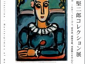 「受贈記念 垣田堅二郎コレクション展」鳥取県立博物館