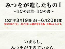 「相田みつを没後30年企画 みつをが遺したもの1」相田みつを美術館