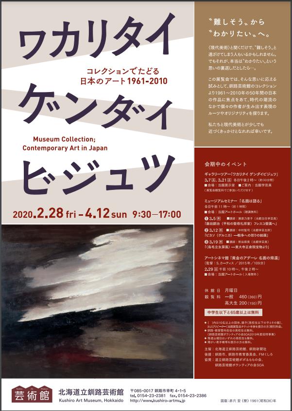 「ワカリタイ ゲンダイビジュツ」北海道立釧路芸術館