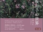 「高坂和子の世界~野の花たちのささやきに」北海道立釧路芸術館