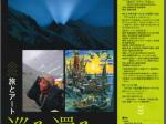 「旅とアート巡めぐる・還めぐる」北海道立釧路芸術館