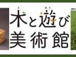 「木と遊び美術館」北海道立旭川美術館