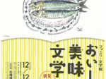「ファミリー文学館 おいしい! 美味(うま)い!! 文学」北海道立文学館