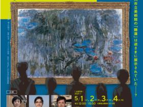 ゲキシビジョンvol.2 『モネ、逆さまの睡蓮』北九州市立美術館 本館・アネックス