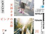 TENJIN MATSURI 梅佳代「天神さま」 川島小鳥「ピンクの光線」三菱地所アルティアム