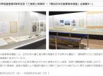 「三池港と洞海湾」九州歴史資料館