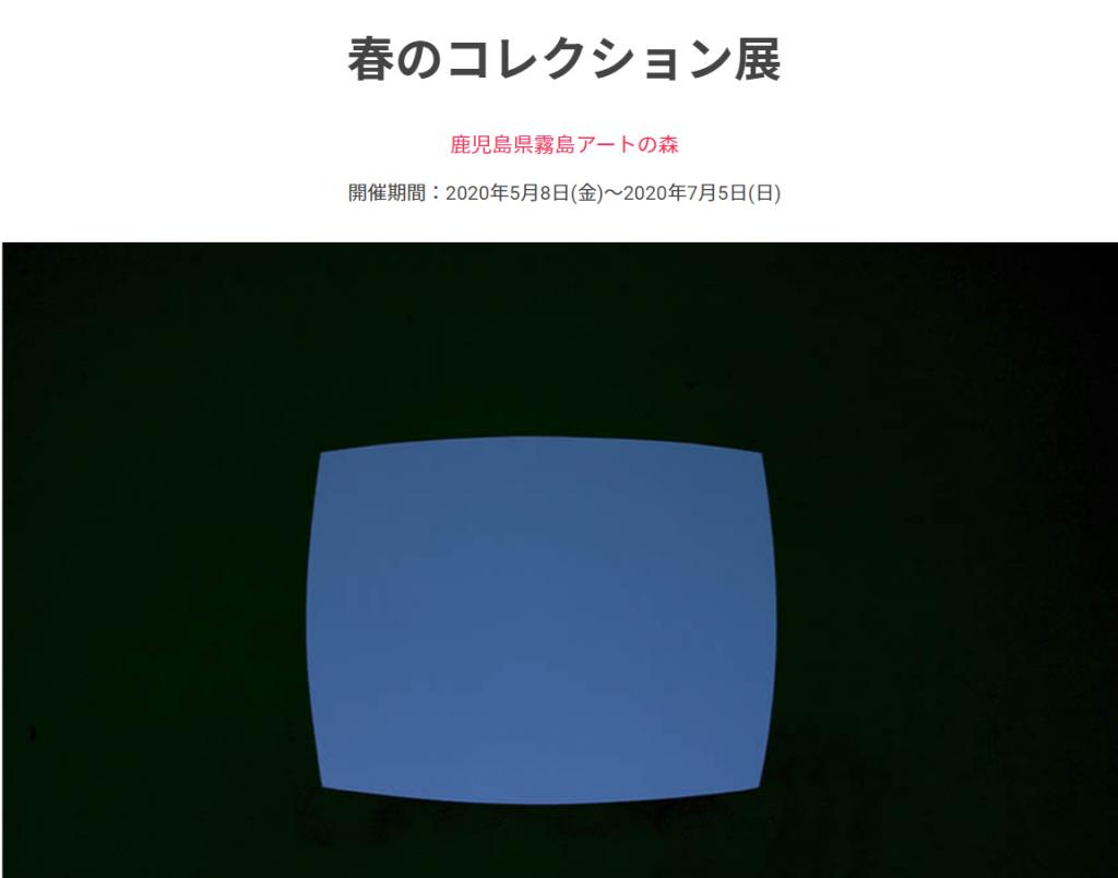 「春のコレクション展」鹿児島県霧島アートの森