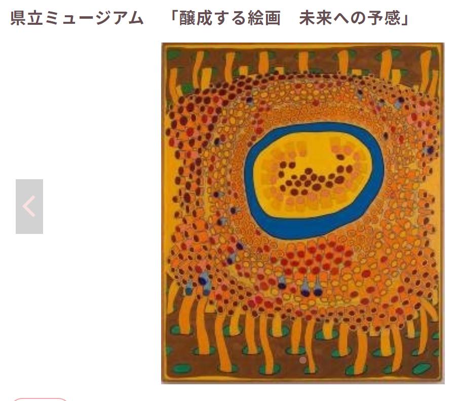 「醸成する絵画 未来への予感」香川県立ミュージアム