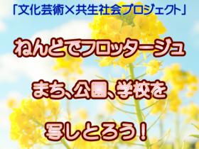 「ねんどでフロッタージュ-まち、公園、学校を写しとろう!」滋賀県立陶芸の森