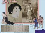 「橋口五葉展」鹿児島県歴史・美術センター黎明館