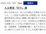 入江泰吉「灯り」展-入江泰吉記念奈良市写真美術館