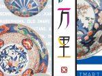 「伊万里IMARI—その伝統と美—」FAN美術館