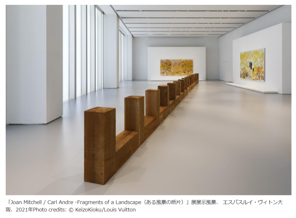 「JOAN MITCHELL / CARL ANDRE FRAGMENTS OF A LANDSCAPE」エスパス ルイ・ヴィトン 大阪