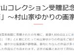 「村山コレクション受贈記念展 絵画 ~村山家ゆかりの画家たち~」香雪美術館