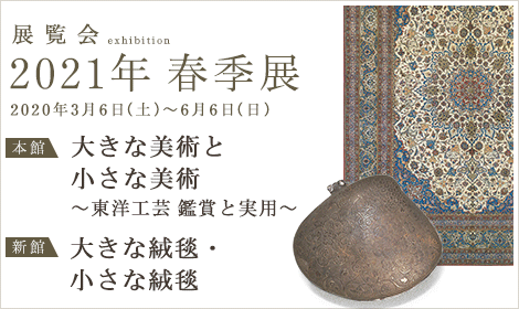 「春季展」白鶴美術館