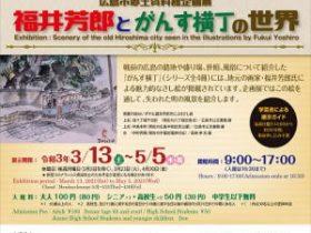 「福井芳郎とがんす横丁の世界」広島市郷土資料館