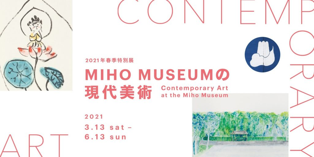 「MIHO MUSEUMの現代美術」MIHO MUSEUM