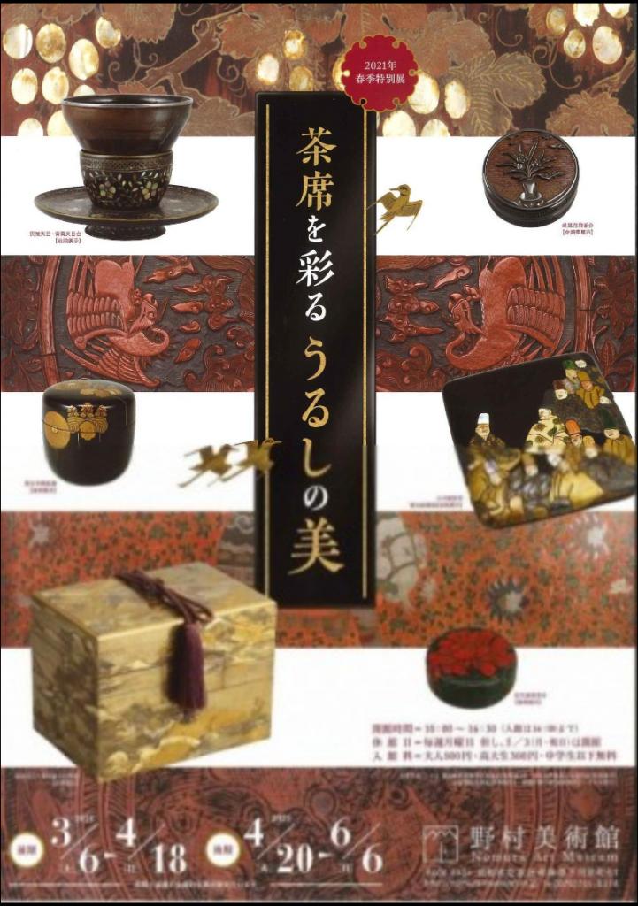 「茶席を彩る うるしの美」野村美術館