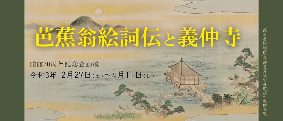 「芭蕉翁絵詞伝と義仲寺」大津市歴史博物館