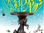 「鋳物・モダン—花を彩る銅のうつわ—」泉屋博古館