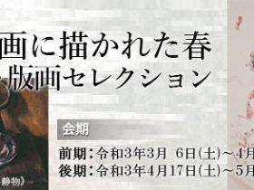 春季展「日本画に描かれた春」「洋画・版画セレクション」中野美術館