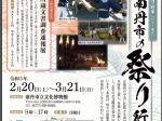 「旧八木小学校所蔵文書調査速報展」南丹市立文化博物館