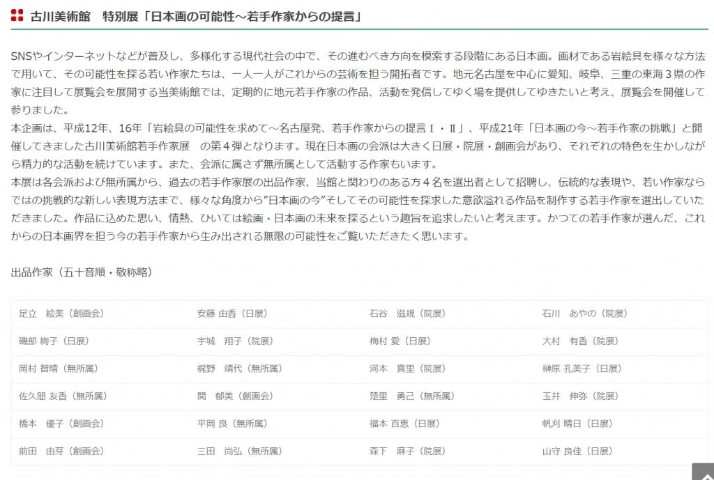 「日本画の可能性~若手作家からの提言」古川美術館 爲三郎記念館