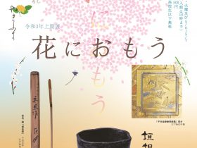 「花におもう」昭和美術館