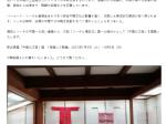 「中国の工芸展」濱田庄司記念益子参考館