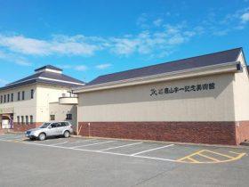 鷹山宇一記念美術館-七戸町-上北郡-青森県