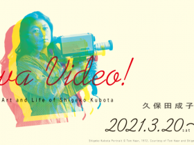 「Viva Video! 久保田成子展」新潟県立近代美術館
