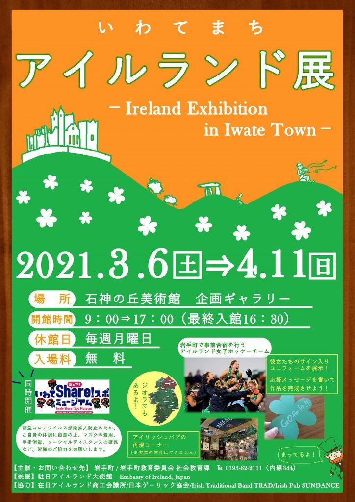 「いわてまち アイルランド展」石神の丘美術館