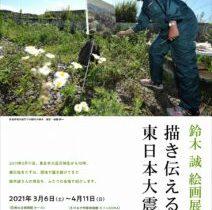 鈴木 誠 絵画展「描き伝える東日本大震災」石神の丘美術館