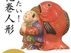 テーマ展「めでたい!花巻人形」花巻市博物館