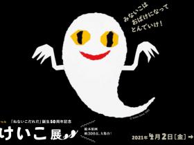 「『ねないこだれだ』 誕生50周年記念 せなけいこ展」岡山県立美術館