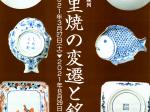 「伊萬里焼の変遷と銘」栗田美術館