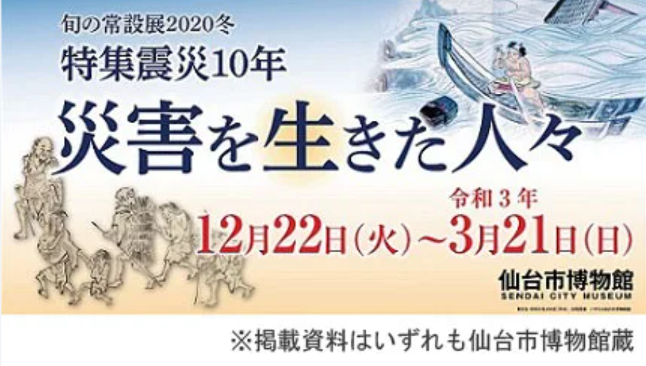 特集「東日本大震災10年—仙台の災害とミュージアム」仙台市博物館